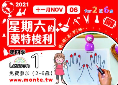 2021-11SC-C06星期六的蒙特梭利